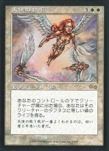 天使の合唱