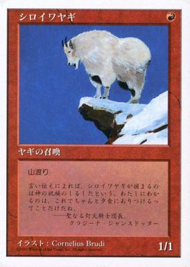 mountain_goad_2