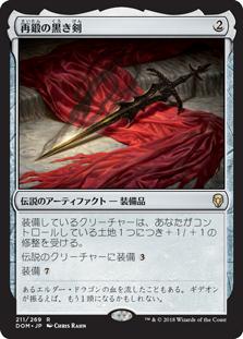 再鍛の黒き剣
