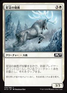 星冠の雄鹿