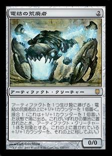 Arcbound-Ravager