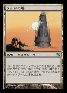 Urza's-Tower