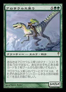 6アロサウルス乗り