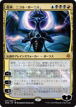 10龍神、ニコル・ボーラス