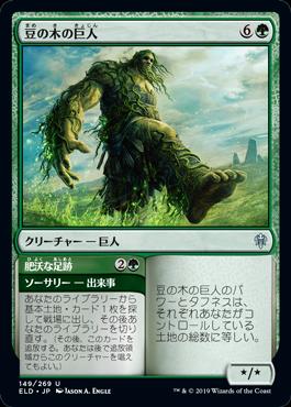 豆の木の巨人