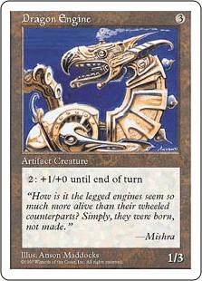 ドラゴン・エンジン