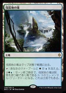 5伐採地の滝